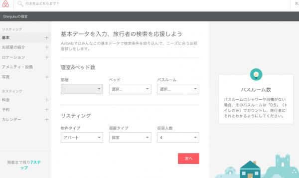 スクリーンショット 2015-09-13 11.32.10