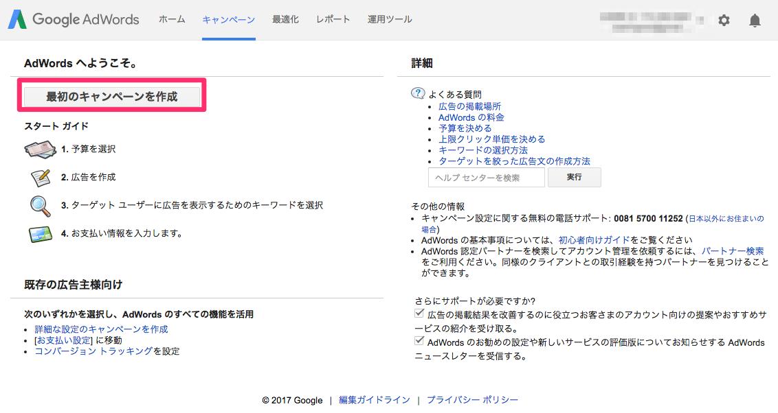 キャンペーン管理_–_Google_AdWords