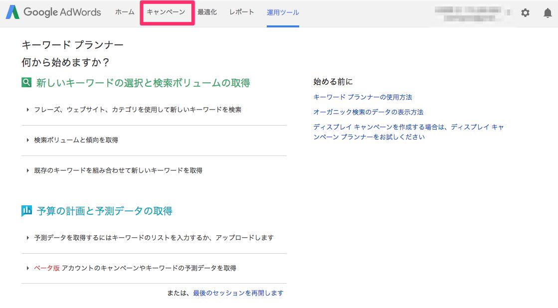 キーワード_プランナー_-_Google_AdWords