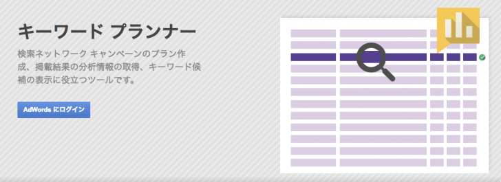 Cursor_と_Google_AdWords__Keyword_Planner