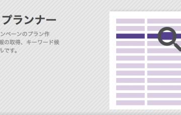 Cursor_と_Google_AdWords__Keyword_Planner