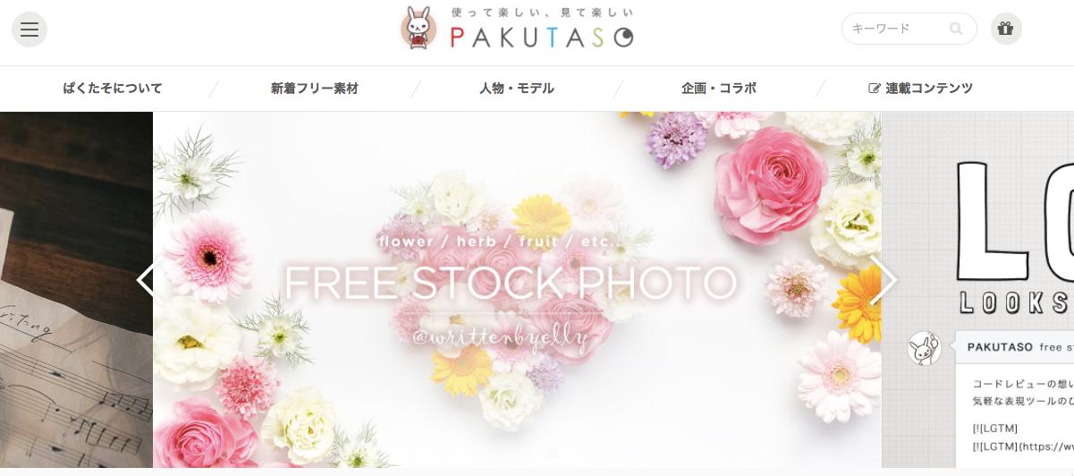 Cursor_と_ぱくたそ-フリー写真素材・無料ダウンロード