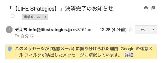 「【LIFE_Strategies】」決済完了のお知らせ_-_yurikakawazoe_gmail_com_-_Gmail