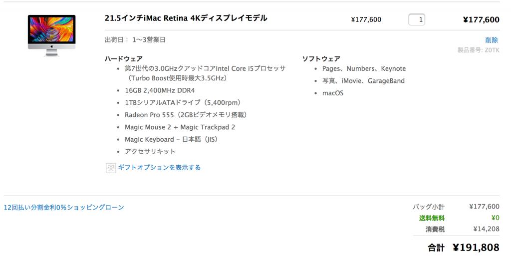 バッグ_-_Apple(日本)