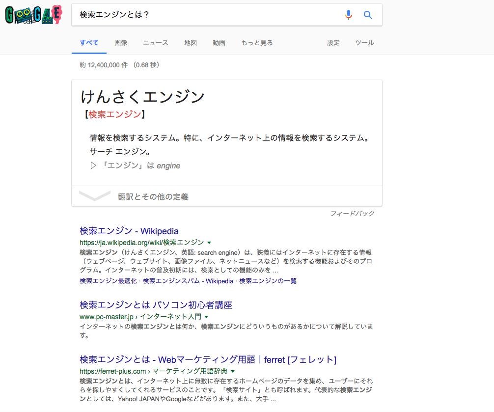 検索エンジンとは?_-_Google_検索