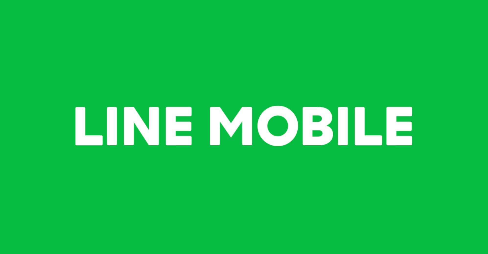 【LINEモバイルレビュー】2ヶ月目の請求金額を公開!通信速度は問題ない?