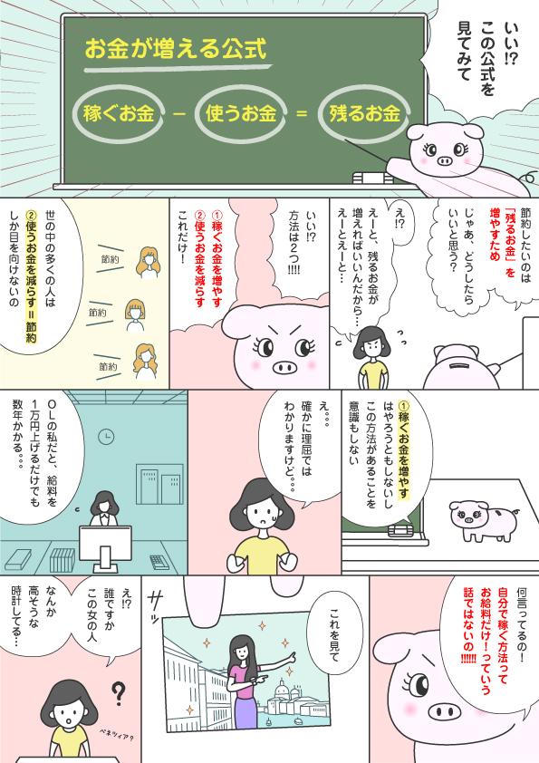 mailmag-comic-01-02