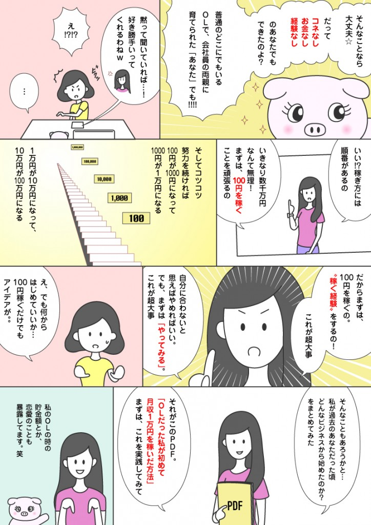 mailmag-comic-01-04