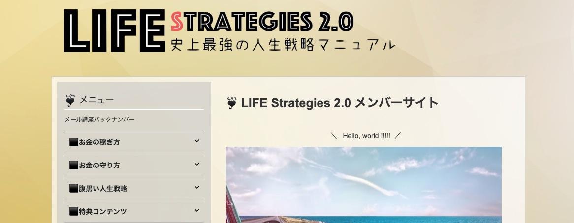 LIFE_Strategies_2_0_メンバーサイト_Life_Strategies2_0へようこそ!